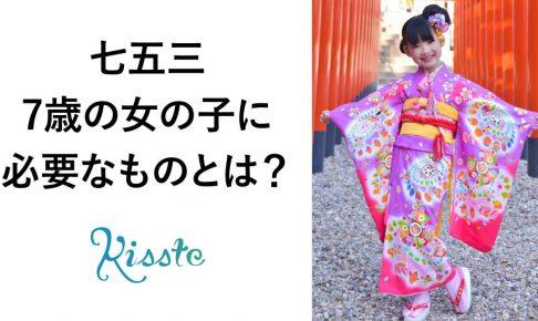 七五三・7歳の女の子に必要なものとは? | 七五三の女の子の着物
