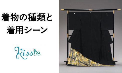 着物の種類と着用シーン