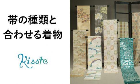 帯の種類と合わせる着物