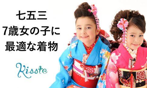 七五三・7歳女の子に最適な着物とは? | 七五三・7歳女の子に最適な着物