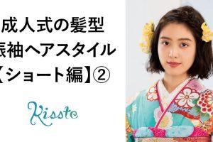 ショートでもできるアップ風アレンジ   成人式の髪型・振袖ヘアスタイル~ショート編 vol.2