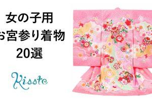 女の子のお宮参りをもっと可愛く!厳選着物20選   お宮参り 女の子の産着・祝い着